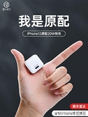 充電頭 DIVI iPhone12充電器頭蘋果適用20w快充PD閃充mini一套裝1 晶彩 99免運
