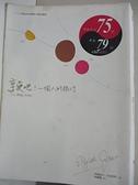 【書寶二手書T3/翻譯小說_IKG】享受吧一個人的旅行_伊莉莎白.吉兒伯特