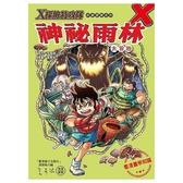 X探險特攻隊:神祕雨林大冒險