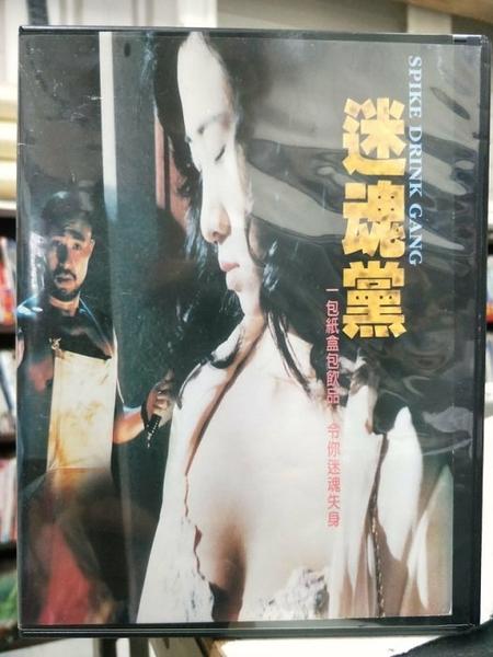 挖寶二手片-Z66-028-正版DVD-華語【迷魂黨】-經典片 翁虹 徐錦江