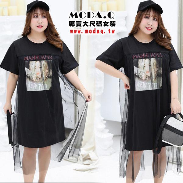 *MoDa.Q中大尺碼*【P19071】潮流拼接網紗印花造型洋裝