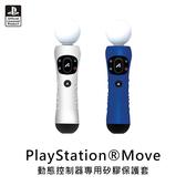 [哈GAME族]滿399免運費●兩色一組●SONY PS4 Move 動態控制器專用矽膠保護套 果凍套 DUALSHOCK4