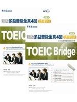 二手書博民逛書店《TOEIC Bridge新版多益普級全真4回模擬測驗 試題本+