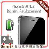 【愛拉風】iPhone6s+換電池 耗電 電量顯示不準確 無法蓄電 現場15分鐘完修 免留機不怕資料外洩
