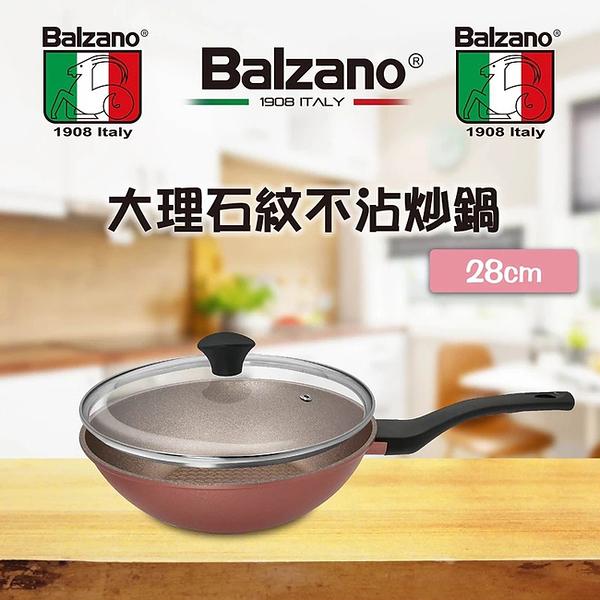 【Balzano百佳諾】大理石紋不沾炒鍋28cm