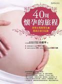 (二手書)40周懷孕的旅程:寶寶&媽媽變化+健康計畫全紀錄