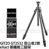 GITZO GT 2532 eXact 碳纖維三腳架 (24期0利率 免運 文祥貿易公司貨) 登山者 2號腳