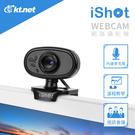 *iSHOT 遠端視訊網路攝影機 免驅動 麥克風 適用視訊會議 直播觀賞 遠距教學 錄音錄影