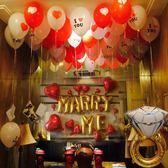 創意浪漫求婚氣球嫁給我鑽戒字母鋁膜套餐布置裝飾裝扮道具用品