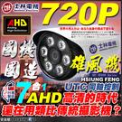 【台灣安防家】士林電機 雄風機 AHD 720P 6陣列 紅外線 IP66 防水 攝影機 適 1080P 監控 4路 8路 16路 DVR