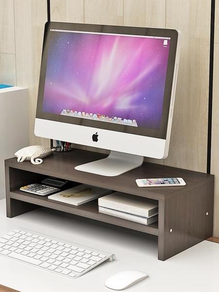 熒幕架 電腦顯示器屏增高架底座桌面鍵盤整理收納置物架托盤支架子抬加高【八折搶】