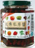 毓秀私房醬~杏鮑菇拌醬250公克/罐 (純素)~ 特惠中~