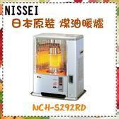 【Nissei】日本原裝進口 約5-7坪 煤油暖爐《NCH-S292RD》不用插電~保證安全!