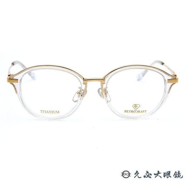 RETROCRAFT 眼鏡 義大利製 鈦 圓框 近視鏡框 RC1013 CRY 透明-金 久必大眼鏡
