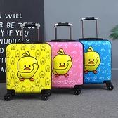 抖音小黃鴨拉桿箱兒童行李箱3D旅行箱萬向輪18寸登機箱卡通密碼 童趣屋 LX