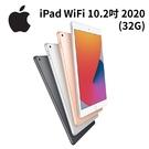 Apple 全新2020 iPad Wi-Fi 10.2吋平板 -32G [24期0利率]