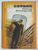【書寶二手書T5/社會_CKX】社會學動動腦_Zygmunt Bauman