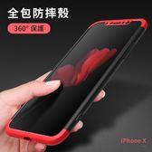 GKK護盾 iPhone X 手機殼 全包 細磨砂 三段式 雙色 硬殼 360全包 保護殼 防摔 保護套