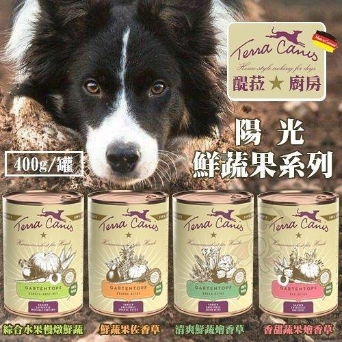 *WANG*【12罐組+含運】德國醍菈廚房《陽光鮮蔬果系列》400g/罐 四種口味可選 狗罐頭