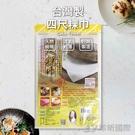 【珍昕】台灣製 四尺粿巾(長約120cmx寬約120cm)/蒸籠布/紗布巾/不黏布/耐高溫/100%棉布