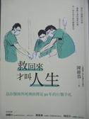 【書寶二手書T5/保健_NDY】救回來才叫人生-急診醫師與死神拚搏近30年的行醫手札_陳維恭