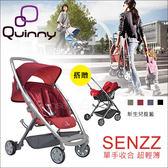 ✿蟲寶寶✿【荷蘭Quinny】單手收合 都市超輕巧 嬰兒手推車 Senzz 4色可選 加贈Maxi-Cosi新生兒提籃