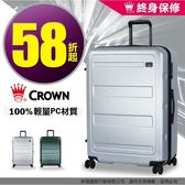 《熊熊先生》Crown 皇冠 21吋 行李箱 59折 大容量 100%PC材質 旅行箱 C-F1783 登機箱 TSA海關鎖
