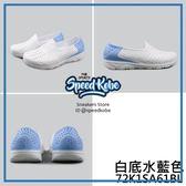 PONY 童鞋 Tropic 水鞋 拖鞋 海灘鞋 防水 洞洞鞋 懶人鞋 白底藍 72K1SA61BL【Speedkobe】