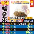 【雙補氣雙蔘茶▶20入/罐】買5送1║高麗蔘茶 粉光蔘茶 人蔘茶║不燥熱 調養補氣 養生沖泡茶包