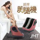 JHT-超摩美腿機 瑞莎代言...