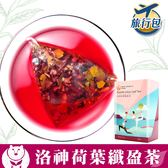台灣茶人 洛神荷葉纖盈茶三角茶包(7入/盒裝)