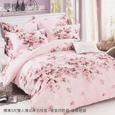 夢棉屋-台灣製造柔絲絨-標準5尺雙人薄式床包枕套+被套四件組-維斯密語