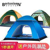 BartoniseN全自動帳篷戶外二室一廳3-4人家庭2人單人雙人野外露營     檸檬衣舍