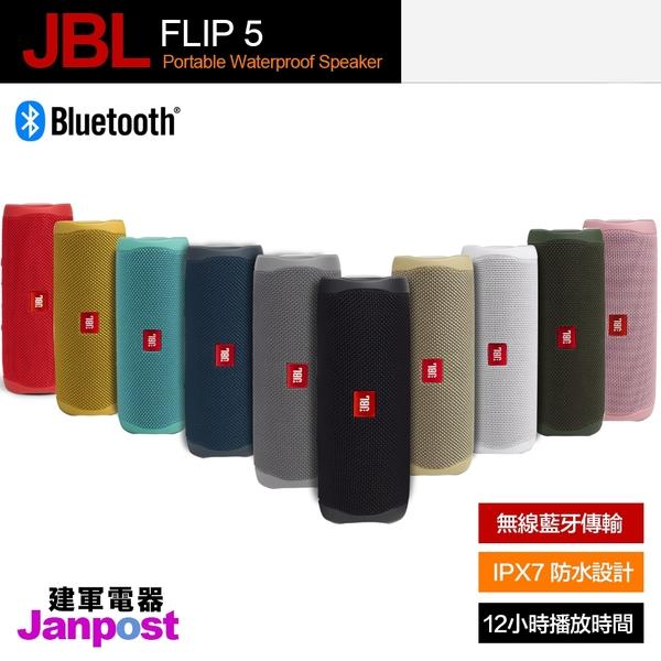 JBL攜帶型藍牙喇叭