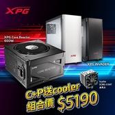 ADATA 威剛 XPG 爆殺組合 侵略者 機殼 黑/白 + CORE REACTOR 650W 金牌 10年保固電源 送鐮刀散熱器