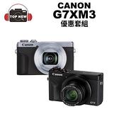 CANON 佳能 數位類單眼 PowerShot G7XM3 相機 高畫質 公司貨