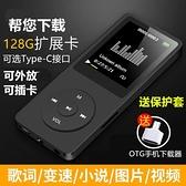 隨身聽 【買一送七】mp3mp4播放器外放隨身聽便攜式學生超薄有屏插卡 歐韓