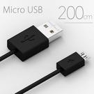 橘色閃電 Micro USB 快速充電線 短版2M 200cm 小米 HTC 三星 原廠 傳輸線