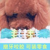 寵物玩具 狗狗玩具耐咬潔齒磨牙棒泰迪幼犬金毛小狗大型犬咬膠訓練寵物用品 名優佳居