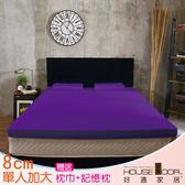 House Door 大和布套 8cm乳膠記憶床墊優眠組-單大3.5尺(魔幻紫)