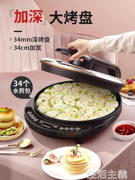 電餅鐺 利仁電餅鐺加大加深款家用雙面加熱小型全自動多功能煎烤機電餅檔 MKS生活主義