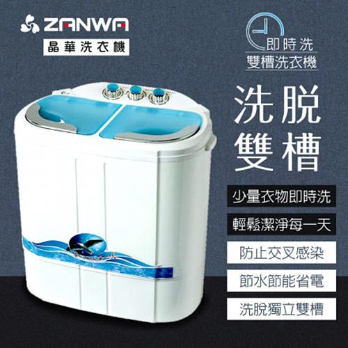 【ZANWA晶華】即時洗節能雙槽洗衣機(ZW-258S)
