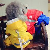 狗狗雨衣四腳防水寵物雨衣泰迪雨衣小型犬小狗 有牽引環 小時光生活館