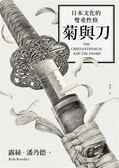 (二手書)菊與刀:日本文化的雙重性格(四版)