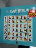 【書寶二手書T2/少年童書_XEW】七巧板智慧片_風車編輯群