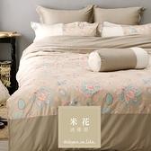 《 60支紗》單人床包薄被套枕套三件組【波隆那 - 米花】-LITA麗塔寢飾-
