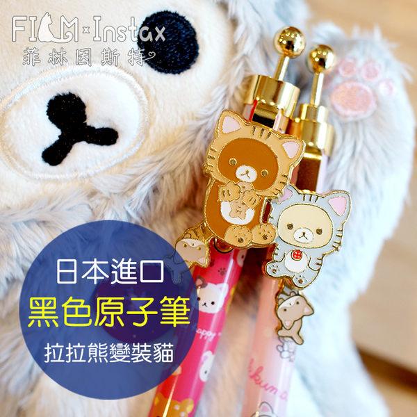 【菲林因斯特】日本進口 拉拉熊 牛奶熊 變裝貓 油性原子筆 0.7mm 黑色/上學 上課 辦公室 必備