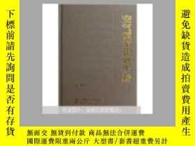 二手書博民逛書店罕見空氣調節設計手冊(第2版)Y6388 電子工業部第十設計研究