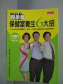 【書寶二手書T2/養生_HKW】57健康同學會保健室養生6大招_潘懷宗