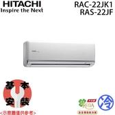 【HITACHI日立】3-5坪 變頻分離式單冷冷氣 RAC-22JK1 / RAS-22JF 免運費 送基本安裝